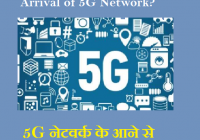 What Will Change With The Arrival of 5G Network? - 5G नेटवर्क के आने से क्या बदलाव आएगा?