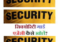 How to open a Security Guard Agency? How to get License for Security Guard Agency?